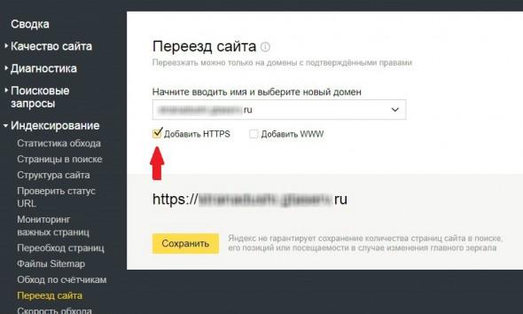 PhpBB3: переход на https - личный опыт - переезд1.jpg