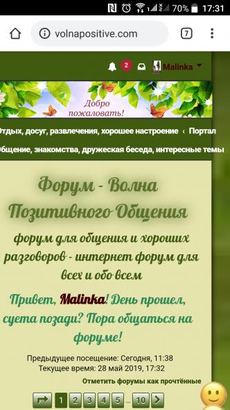 Мобильная версия форума - Screenshot_20190528-173157.png