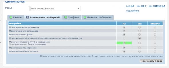 HTML код в сообщениях - role.png