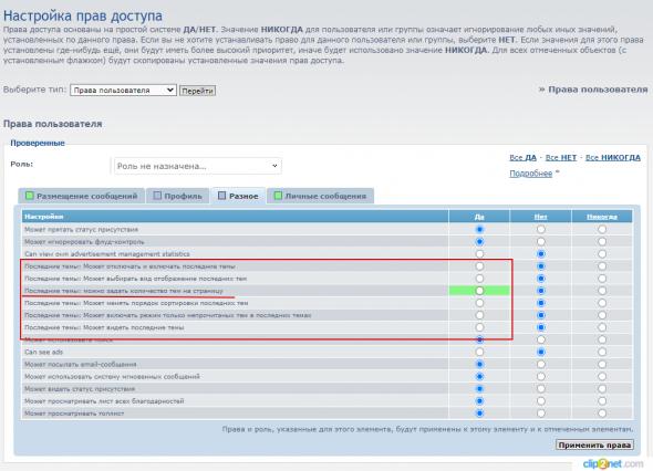 Recent Topics - Список последних тем форума для phpBB 3.2 и 3.3 - Clip2net_200831230353.png