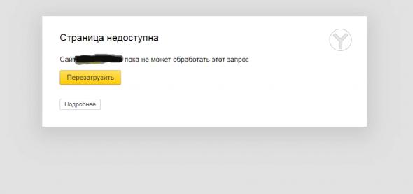 Перестала работать кнопка на фак форума - Screenshot555.png