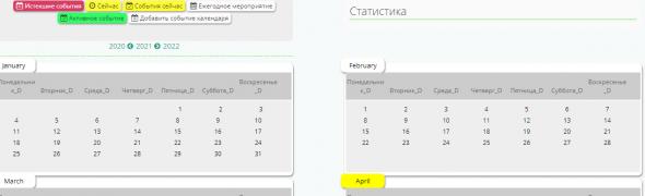 Проблемы с модом календаря - 222.png