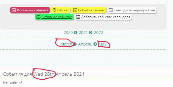 Проблемы с модом календаря - Screenshot20.png