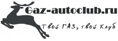 Клубная символика ГАЗ - gazauto_ru.jpg