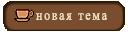 Иконки к форумам - button-1.png