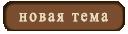 Иконки к форумам - button-2.png