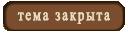 Иконки к форумам - button-4.png